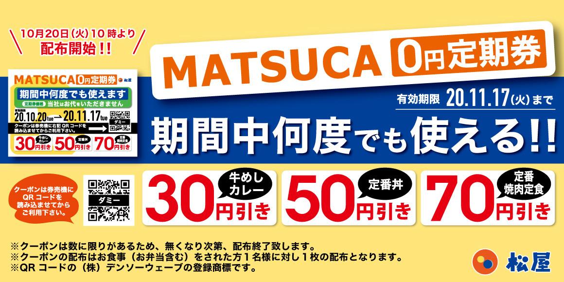 201020_matsuca_teiki.jpg