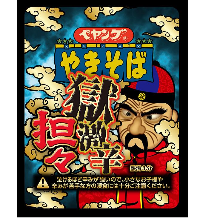 main_gokugekikara_tantan.png