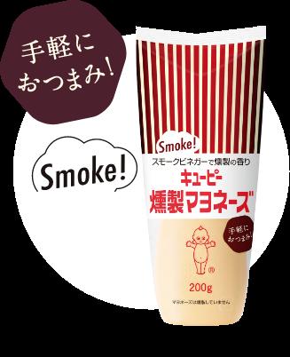 smoke_product_pc.png